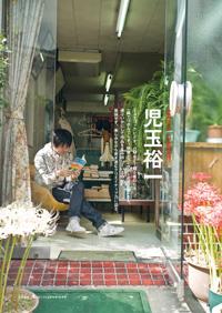 児玉裕一・大特集(コマーシャル・フォト2011年4月号 大特集)
