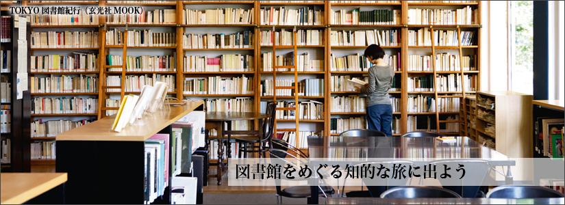 library_kv01.jpg