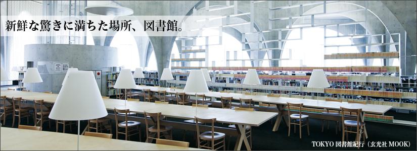 library_kv02.jpg
