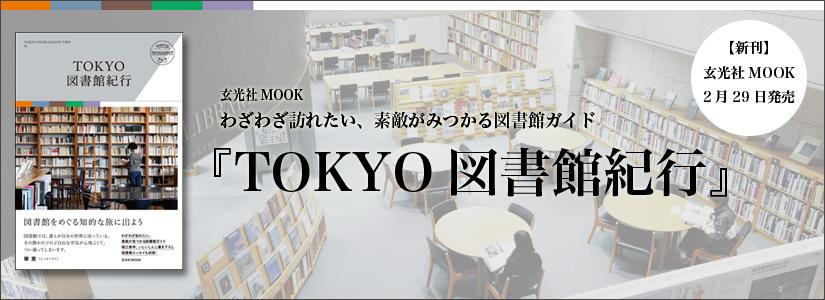 library_kv04.jpg